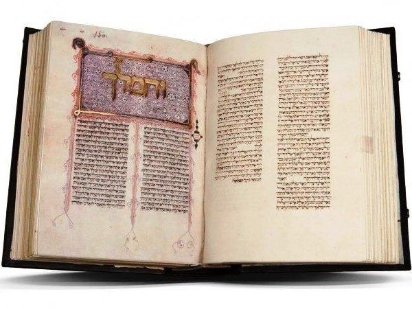 Biblia Hebrea, códice de El Escorial, siglo XVI