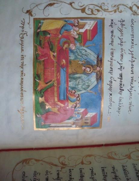 Epigramas e Iconos Bizantinos de Juan de Eucaita, s. XI