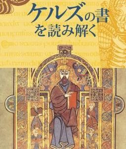 Exploring The Book of Kells (japanese)