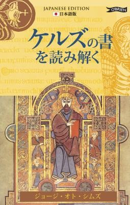 Exploring The Book of Kells (japanese)